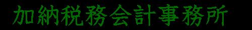 中野区の税理士 加納税務会計事務所