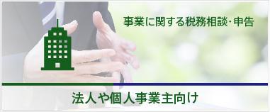 service_jigyo_001